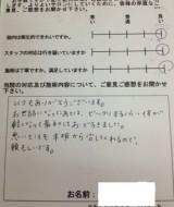 新潟県 新発田市 Y.K様 女性 30歳 OL