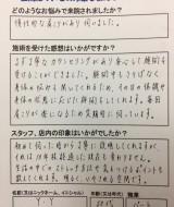 新潟県新潟市中央区 Y.Y様 30代 パート