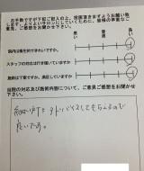 新潟県 新潟市 中央区 Y.S様 男性 17歳 学生