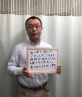新潟県 新潟市中央区 S.Iさん 経営者