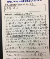 新潟県 新潟市中央区 ワイルドウーマン様 女性 50代 主婦