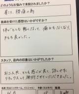 新潟県 新潟市西区 H.B様 28歳 主婦