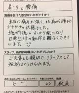 新潟県 新潟市中央区 K.T様 49歳 教員