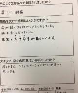新潟県 阿賀野市 S.M様 62歳 薬剤師