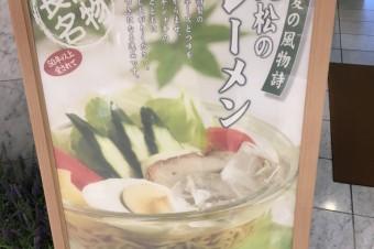 真冬の冷麺