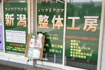 新潟整体工房時代のブログ