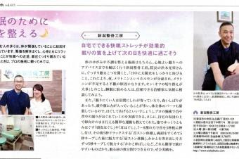 新潟日報情報誌asshに掲載頂きました
