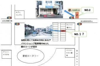 駐車場の位置関係
